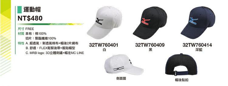 32TW760401 ( 白 ) MCLINE 新透氣棉布 運動帽 【美津濃MIZUNO】 2