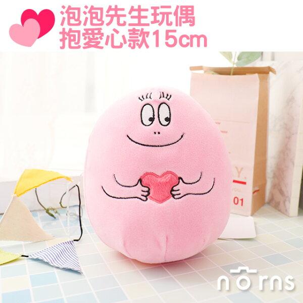 NORNS【泡泡先生玩偶抱愛心款15cm】正版Barbapapa娃娃可愛療癒系絨毛玩具