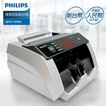 【現貨】PHILIPS 飛利浦專業型點驗鈔機 ( JBYD-TW818 )【迪特軍】 - 限時優惠好康折扣
