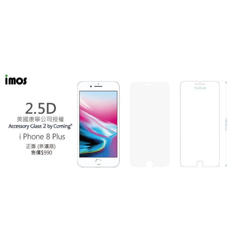 """""""扛壩子"""" imos官方授權總經銷  免運 IMOS iPhone 7 Plus 8 Plus 2.5D 康寧非滿版玻璃螢幕保護貼"""