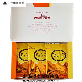 「日本直送美食」[POTATO FARM] 香溶起司脆薯片 3袋入 ~ 北海道土產探險隊~ 2