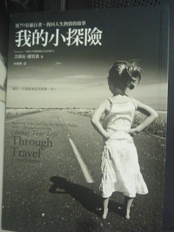 【書寶二手書T7/翻譯小說_JRO】我的小探險:近70位旅行者,找回人生_吉莉安.羅賓森