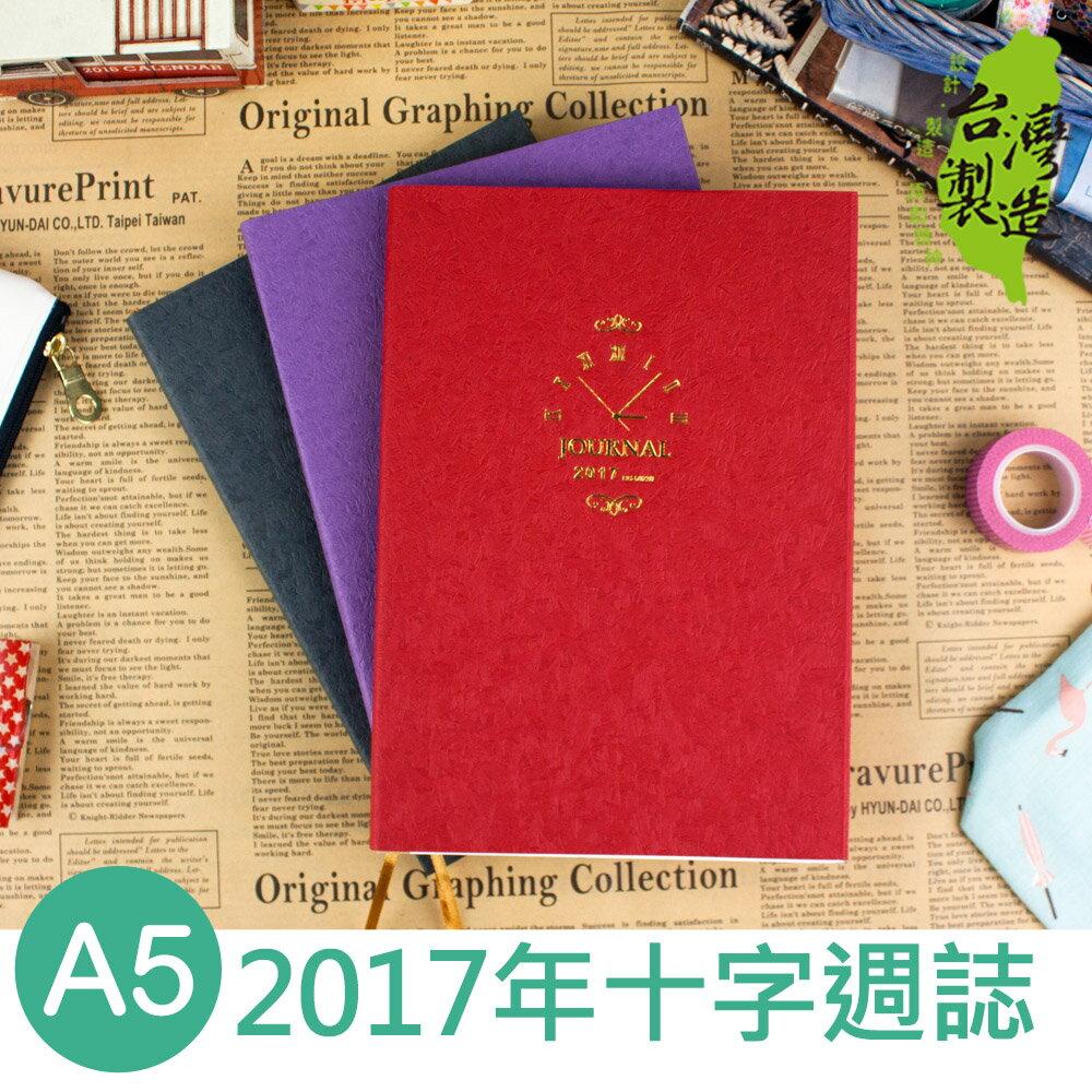 珠友 BC-50230 A5/25K 2017年十字週誌/週計劃-補充內頁