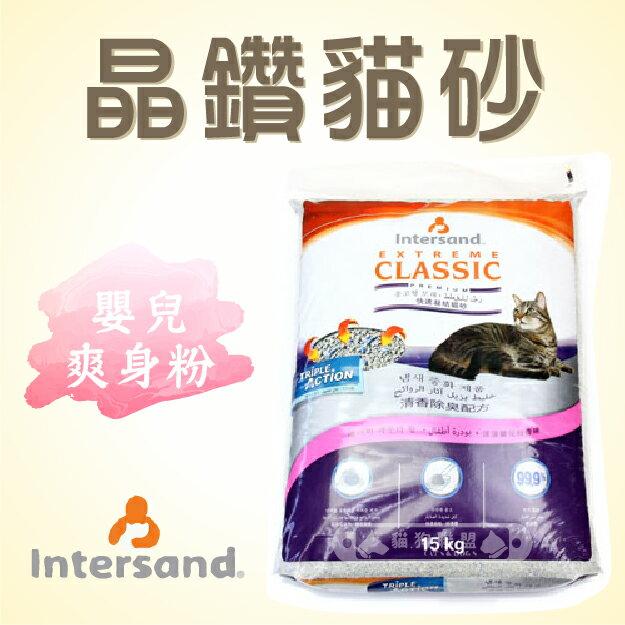 +貓狗樂園+ 加拿大Intersand【晶鑽貓砂。嬰兒爽身粉香。15kg】725元