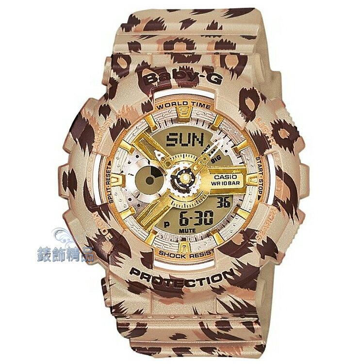 【錶飾精品】現貨CASIO卡西歐BABY-G 棕 BA-110LP-9ADR 多層次錶盤 BA-110LP-9A 時尚豹紋系列 全新原廠正品 生日 情人節 禮物 禮品
