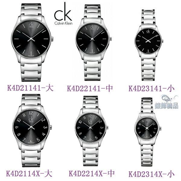 錶飾精品 CK 手錶 K4D21141 K4D2114Y K4D2214X K4D2214Y K4D2114Z 簡約入門款