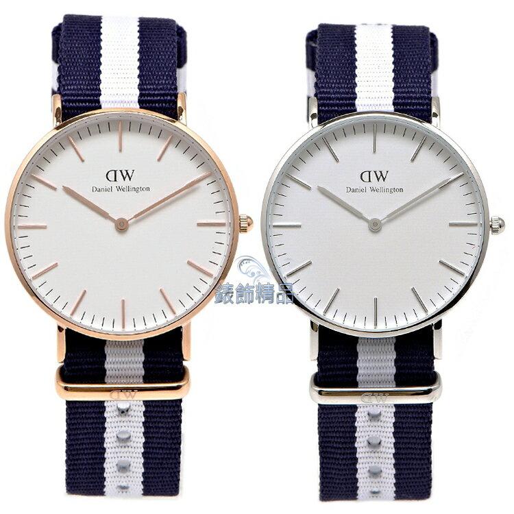 【錶飾精品】現貨 瑞典 DW 手錶 Daniel Wellington 北歐極簡休閒 尼龍 0503DW金 0602DW銀 Classic Glasgow Lady 36mm
