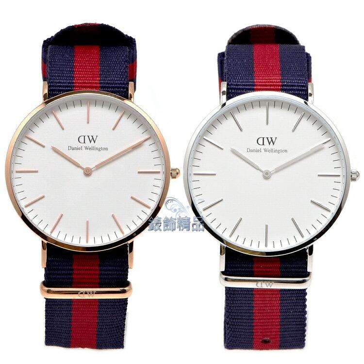 【錶飾精品】現貨 瑞典 DW 手錶 Daniel Wellington 北歐極簡休閒尼龍 0101DW金 0201DW銀 Classic Oxford 40mm 原廠正品