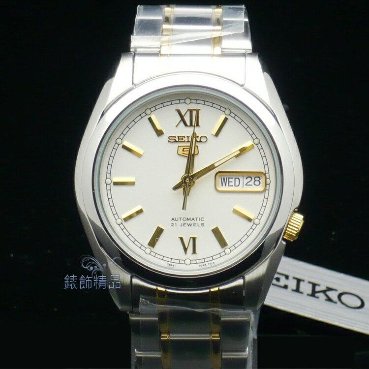 【錶飾精品】SEIKO錶/精工表盾牌5號21石自動機械錶半金白面SNKL57.SNKL57K1全新原廠正品
