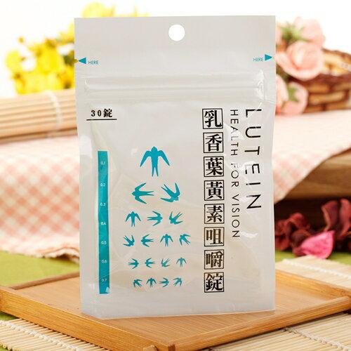 『新百祿』乳香葉黃素咀嚼錠-30粒/包 維持眼睛健康 3C產品的天敵