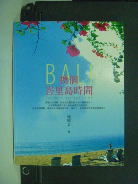 【書寶二手書T3/旅遊_JLN】換個峇里島時間_強雅貞
