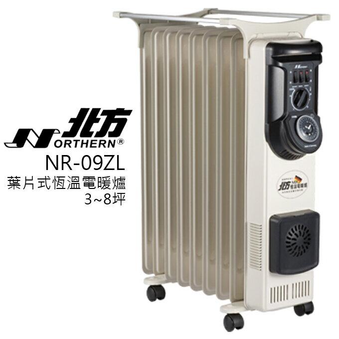 <br/><br/>  葉片式恆溫電暖爐 ? NORTHERN 北方 NR-09ZL 3~8坪適用 公司貨 免運 0利率<br/><br/>
