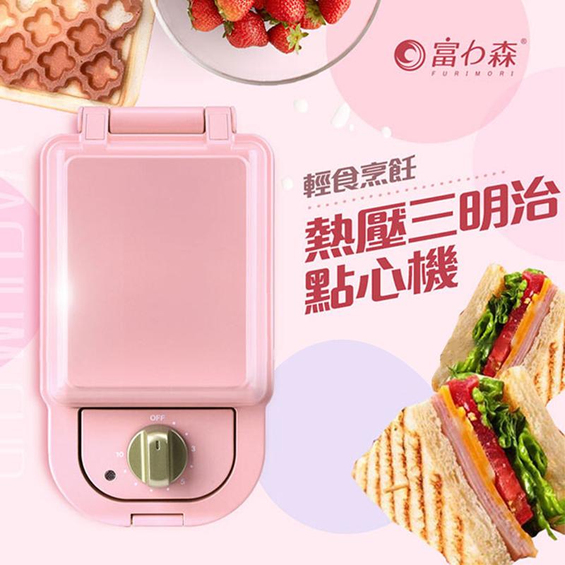 【富力森熱壓三明治點心機單盤】吐司機 鯛魚燒機 鬆餅機 蛋糕機 烤麵包機 熱壓吐司機【AB436】樂天雙11 2