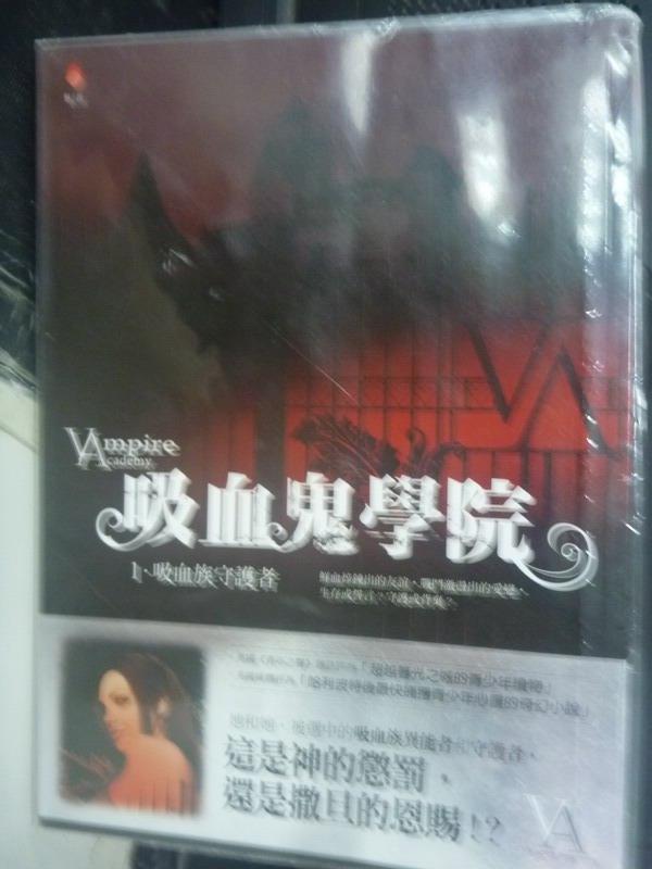【書寶二手書T4/一般小說_JQV】吸血鬼學院1吸血族守護者_蕾夏爾‧米