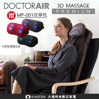 加贈原廠3D按摩枕  DOCTOR AIR 3D頂級按摩椅墊S MS-002 日本最熱銷 立體3D按摩球 加熱 指壓 震動 按摩 舒緩 公司貨 保固一年-大通數位相機-3C特惠商品