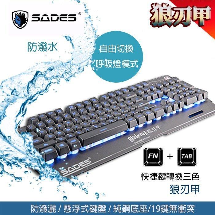 <br/><br/> [喬傑數位]SADES 賽德斯 狼刃甲104Key RGB鍵盤 S000017<br/><br/>