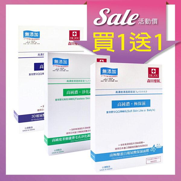 【買1送1】森田藥妝南極醣蛋白玻尿酸茶樹蘆薈毛孔淨化保濕面膜1片3款可選