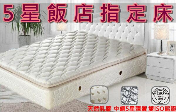 【床工坊】乳膠 床墊 「5星飯店指定床」三線乳膠Q床【5星推薦】「歡迎訂做各式尺寸」 0