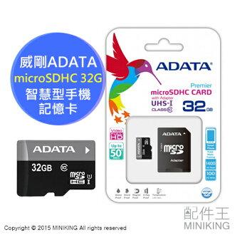 【配件王】威剛 ADATA MicroSDHC 32G 32GB 記憶卡 UHS-I U1 Class10 附轉接