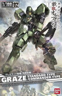 ◆時光殺手玩具館◆ 現貨 組裝模型 模型 鋼彈模型 BANDAI 1/100 機動戰士鋼彈 鐵血的孤兒 格雷茲(一般機/指揮官機) 02