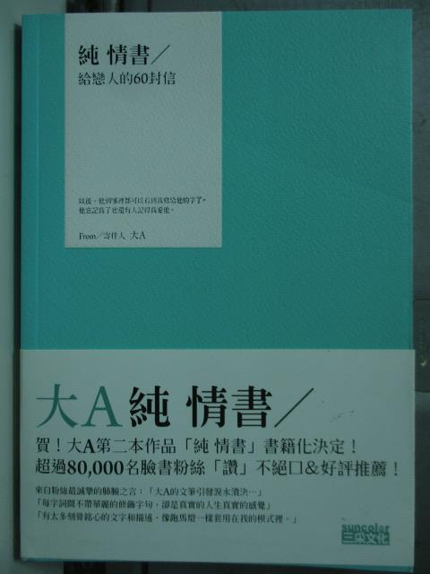 【書寶二手書T6/兩性關係_HDP】純情書/給戀人的60封信_大A