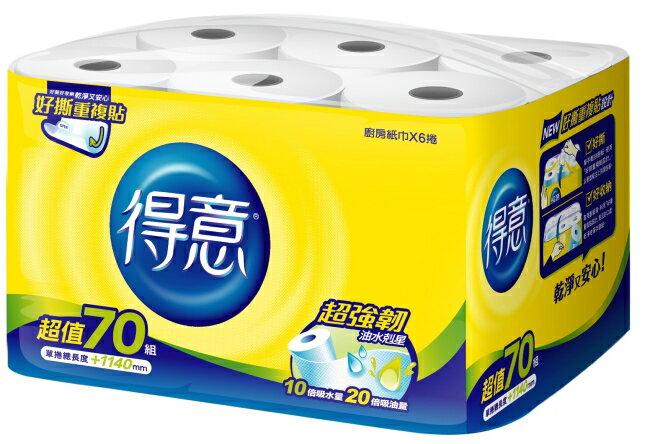 得意廚紙70組*6捲*8袋 (箱)