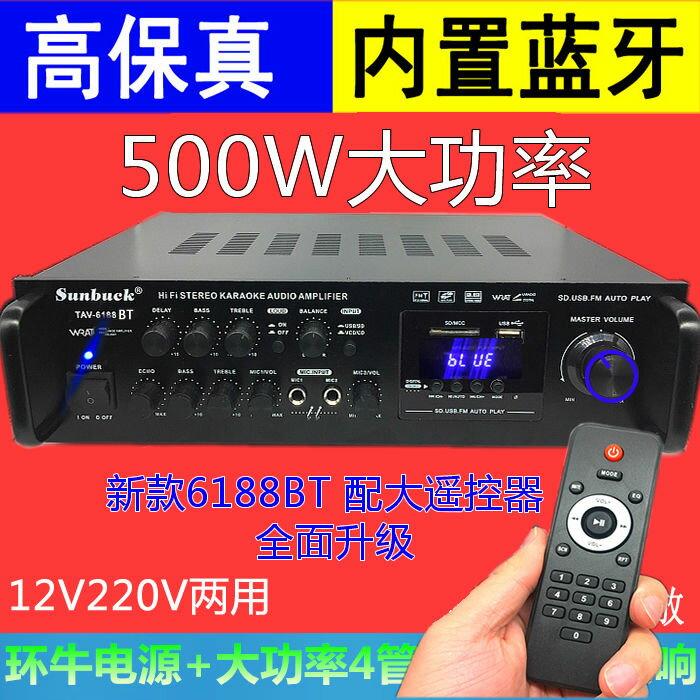 500W大功率功放帶遙控藍芽收音功放機戶