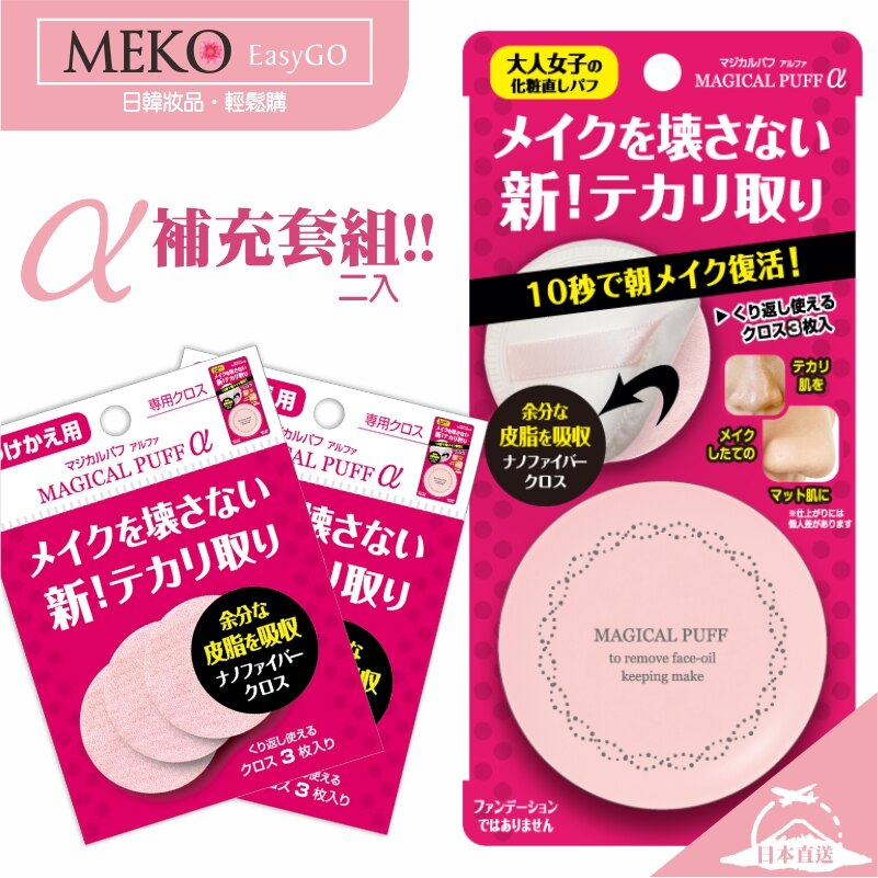 日本神奇吸油補妝魔術粉撲+補充2入