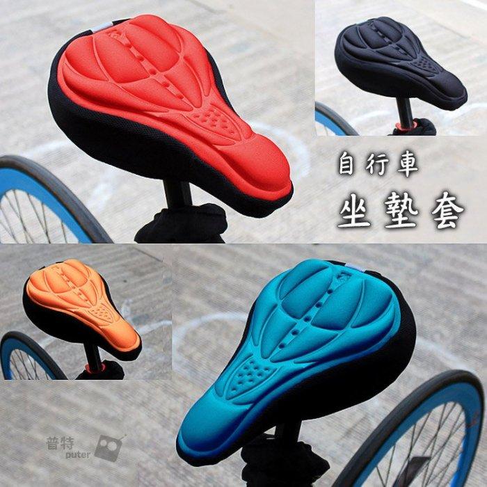 自行車坐墊套 單車3D加厚海綿座套 座墊套矽膠鞍座包套透氣減震腳踏車騎行裝備配件【BK0113】普特車旅精品