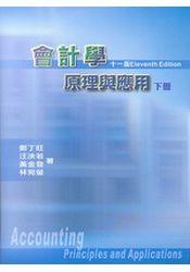 會計學原理與應用(下冊)第十三版