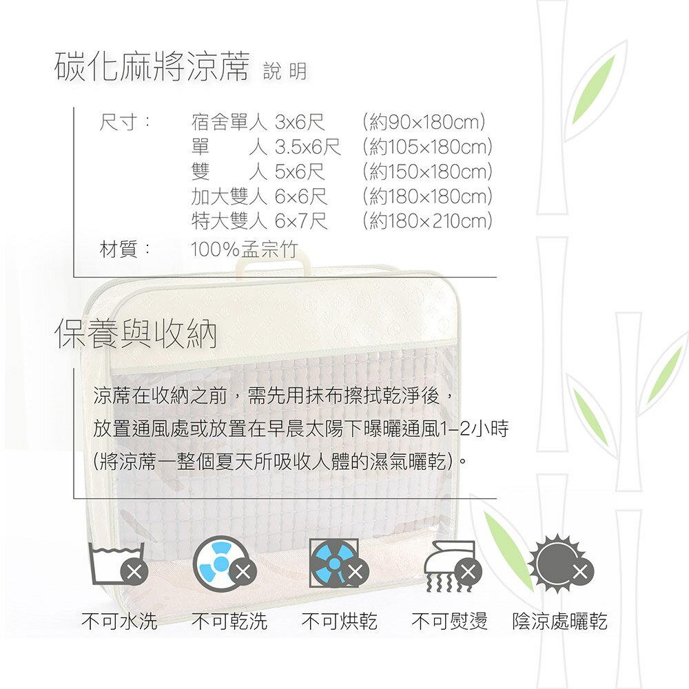 3D碳化麻將蓆 (單人 / 雙人 / 加大 / 特大) 立體透氣網 / 棉繩專利設計 / 頂級緹花包邊 / 涼席 BEST貝思特 7