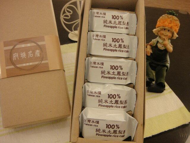 米師傅米鳳梨酥  重量:每盒10入(每個50公克)  糕餅 伴手禮