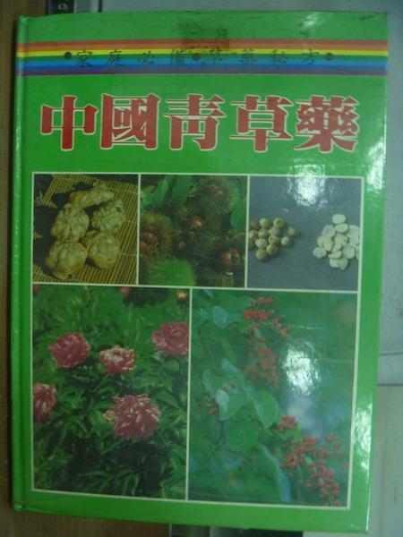 【書寶二手書T4/醫療_PMU】中國青草藥_民80