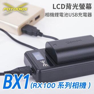[享樂攝影]FOTODIOX NP-BX1 LCD液晶螢幕USB相機鋰電池充電器 micro USB 行動電源充電 SONY RX100系列電池適用