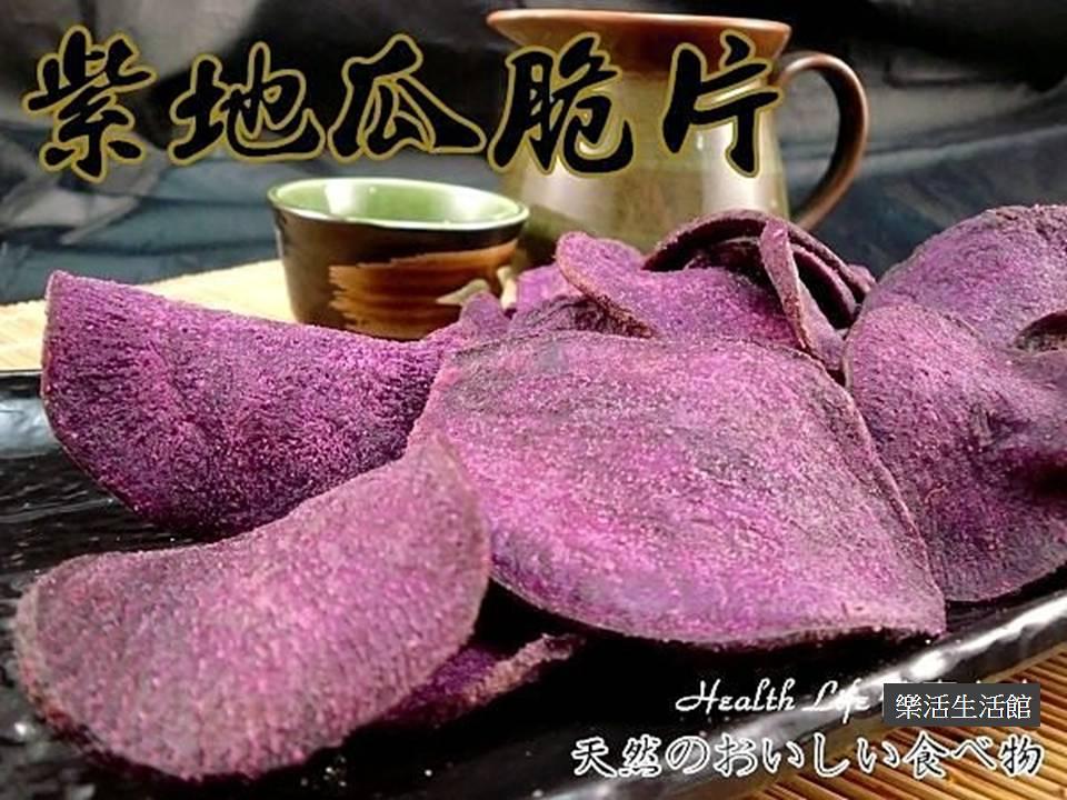 天然蔬果脆片系列 ^~紫地瓜脆片 大包裝1000克~樂活 館~ ~  好康折扣