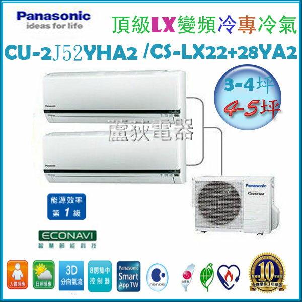 【國際~ 蘆荻電器】 全新LX系列【Panasonic冷專變頻一對二冷氣】CU-2J52YCA2/CS-LX22+28YA2