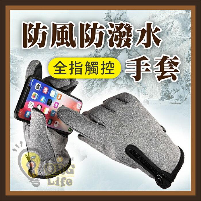 ORG《SD2359》5指觸控!防風防潑水 觸控手套 保暖手套 防風手套 防水手套 機車手套 GOGORO 防滑手套
