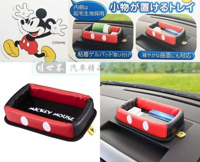 權世界@汽車用品 日本 NAPOLEX Disney 米奇褲子造型 多功能置物盤 皮革收納盒 WD-354