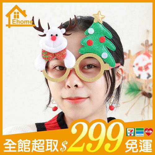 ✤299超取免運✤聖誕卡通眼鏡框 老人雪人小鹿眼鏡框
