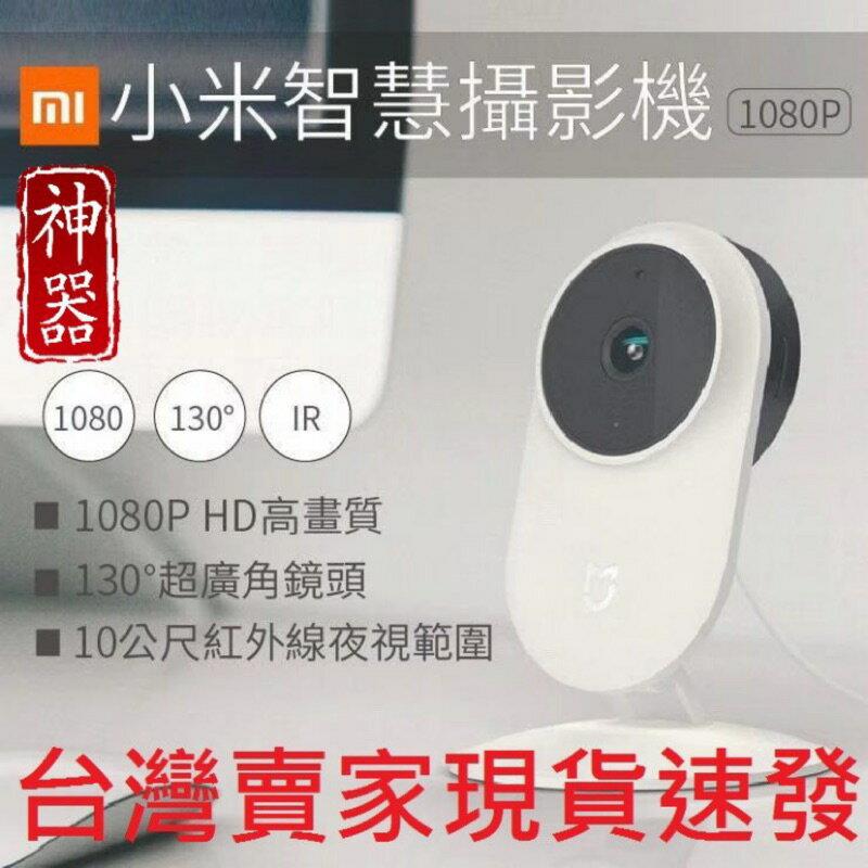 《免運台灣現貨》小米監視器 夜視版1080P 監視器 攝影機 寵物 小孩 老人 居家照護 小蟻 小方 小米智能 米家攝影