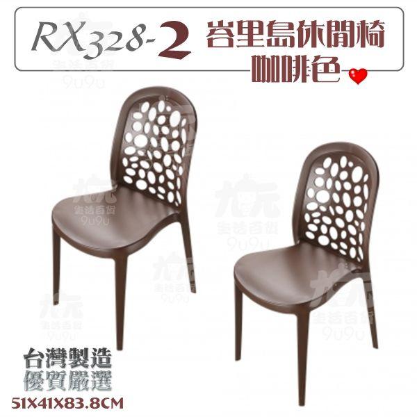 九元生活百貨:【九元生活百貨】聯府RX328-2峇里島休閒椅咖啡色靠背椅餐廳椅庭園椅RX3282