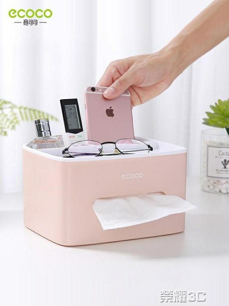 紙巾盒 紙巾盒抽紙盒家用客廳餐廳茶幾簡約可愛遙控器收納多功能創意家居 榮耀3c 618購物節 清涼一夏特價