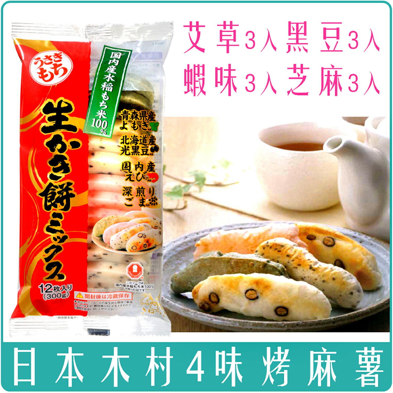 《Chara 微百貨》 日本 木村 烤麻糬 小蒼 紅豆 黑芝麻 內餡 4入(120g) 超級好吃 麻糬 4味 12入 1