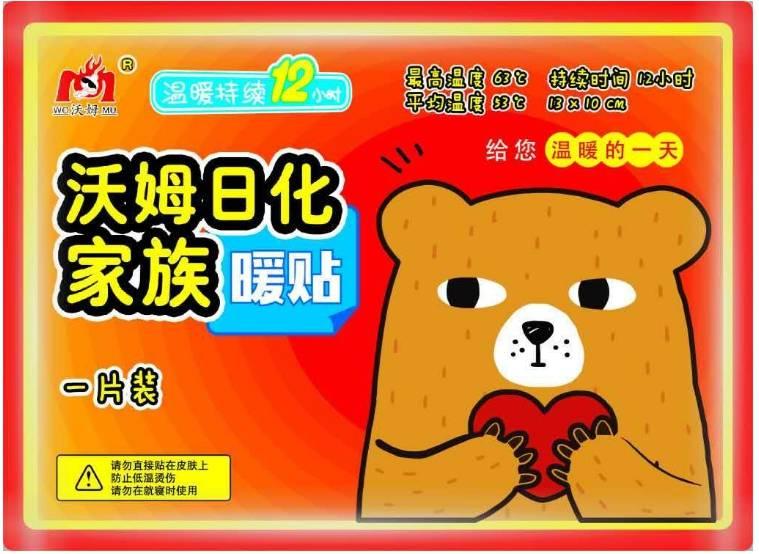 12小時 沃姆日化家族 暖暖包 (10入)特價優惠 冬天必備 暖冬貼式 ?朵拉伊露?