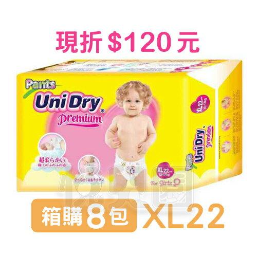 Unidry優力褲-褲型紙尿褲-女生款(XL22片)箱購8包【1592現折120=1472元】【悅兒園婦幼生活館】