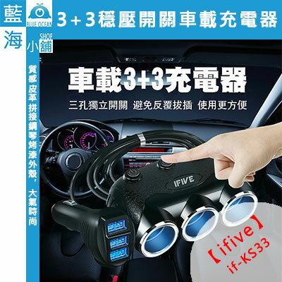 【ifive 五元素】KS33 質感皮革6孔3+3穩壓開關車載充電器(可充衛星導航、行車紀錄器、手機、 平板、數位相機、行動電源)