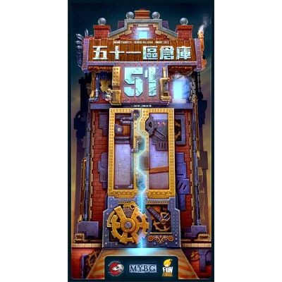 ☆快樂小屋☆ 【免運】五十一區倉庫 Warehouse 51 繁體中文版 台中桌遊