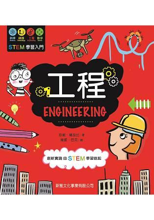 STEM學習入門:工程ENGINEERING
