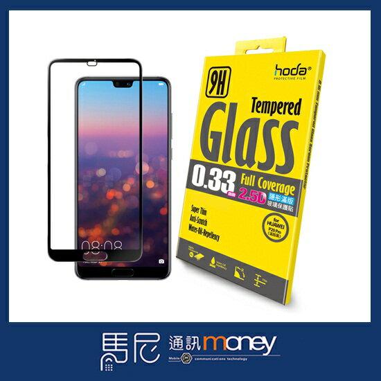 好貼hoda2.5D隱形滿版9H鋼化玻璃保護貼華為HUAWEIP20Pro滿版貼螢幕保護貼螢幕貼【馬尼通訊】