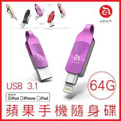 ADAM iKlips DUO+ USB3.1 雙用隨身碟 64GB Apple專用 亞果元素 手機隨身碟 64G